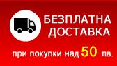 Безплатна доставка при онлайн покупка на стойност над 50лв.